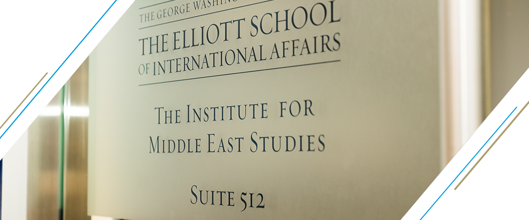 photo: text, The George Washington University, The Elliott School of International Affairs, Institute for Middle East Studies, photo of the Institute's door