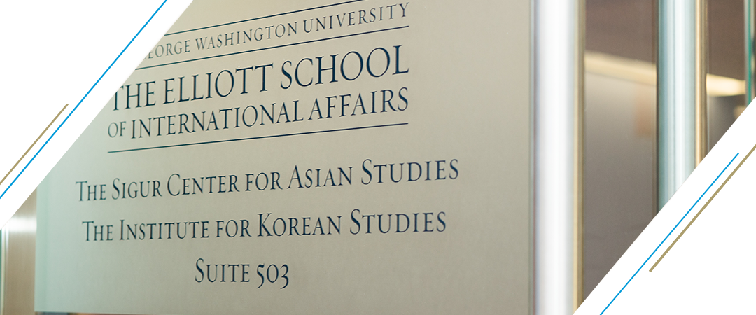 photo: entrance to a suite with a glass door that has the writing: The George Washington University, The Elliott School of International Affairs, The Sigur Center for Asian Studies, The Institute for Korean Studies, Suite 503